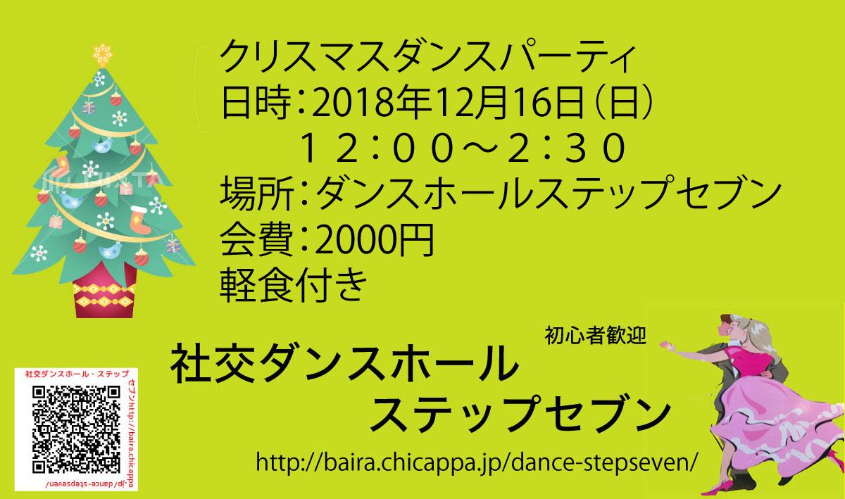 社交ダンスホール ステップセブン 弘前市 青森県 フロア面積:52坪 指定駐車場2時間無料